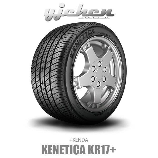 《大台北》億成輪胎鋁圈量販中心-建大輪胎 Kenetica KR17 205/70R15