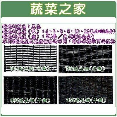 全館滿799免運【蔬菜之家012-D36】95%平織遮光網(蘭花網)-4尺*50米