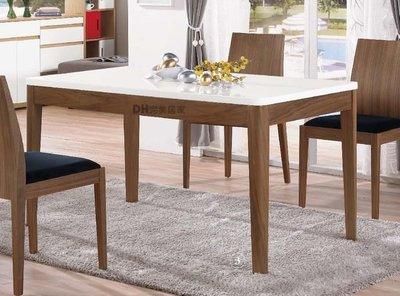 【DH】貨號G388-2《達諾》4.6尺胡桃實木餐桌/實木餐椅˙質感一流˙簡約設計˙主要地區免運