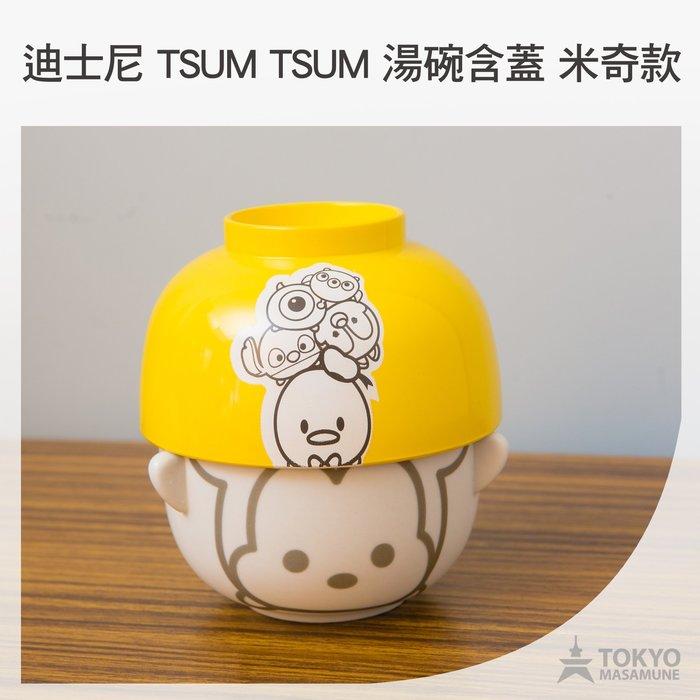 【東京正宗】超人氣 日本 迪士尼 TSUM TSUM 米奇 兩用 加蓋 陶瓷碗 (黃)