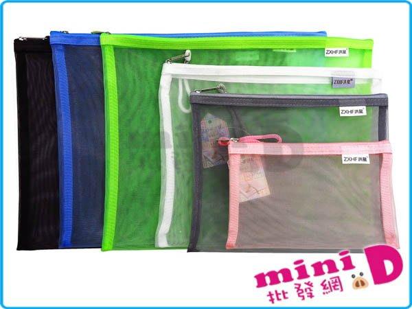 B5-紗袋文件袋  另有售B6.A5.A4 收納 整理 文件夾 禮物 文具批發【miniD】[711550001]
