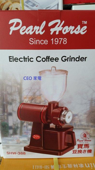 可   寶馬咖啡磨豆機SHW~388  SHW388 復古 咖啡廳  電動