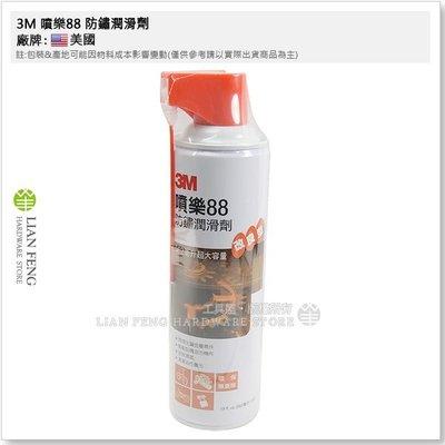【工具屋】3M 噴樂88 防鏽潤滑劑 562ml 清潔潤滑 保養 維修 多用途 台灣製
