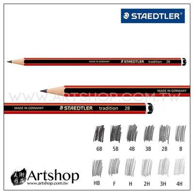 【Artshop美術用品】德國 STAEDTLER 施德樓 110 紅武士經典繪圖鉛筆 (4H-6B) 單支