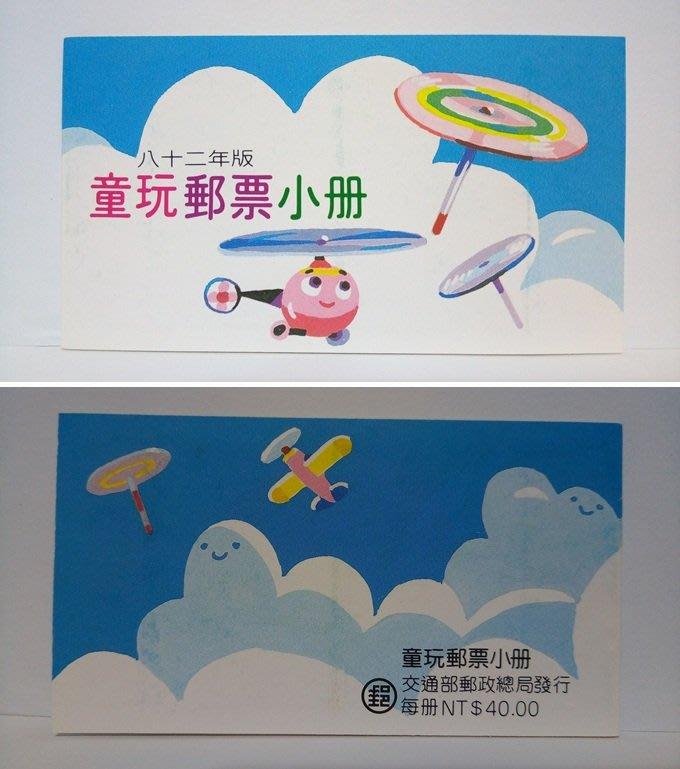 台灣郵票【專319】... 童玩郵票82年版 (郵票小冊) (面額40元)