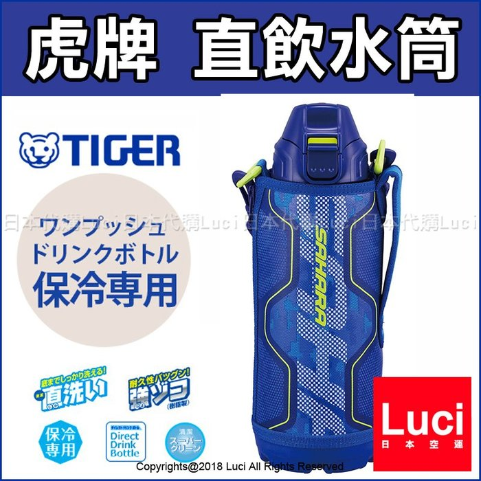 虎牌 TIGER MBO-G080 800ml 運動 直飲水筒 真空 保冷瓶 保冷杯 附保護套 新款 LUCI日本代購