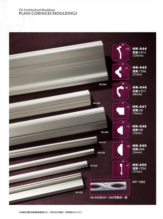 [紅蘋果傢俱]HK-644雕刻平面線板雕刻 藝術線板 彩繪線板 家具建材 裝潢材料 (五萬9.5折 十萬9折)
