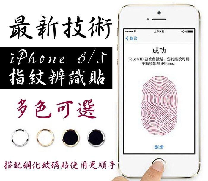 【東京數位】iPhone6/5s 最新技術 指紋辨識 按鍵貼 鏡頭貼 指紋 HOME鍵貼 內凹款 返回鍵貼 金屬凝真按鍵