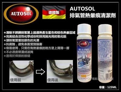 【台北益昌】德國製 AUTOSOL 排氣管熱暈痕清潔劑 125ml 熱暈痕去除劑 排氣管不銹鋼藍暈痕去除劑 重機保養