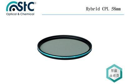 《視冠 高雄》免運 STC Hybrid 極致透光 偏光鏡 CPL 58mm 高透光 CPL58mm 公司貨