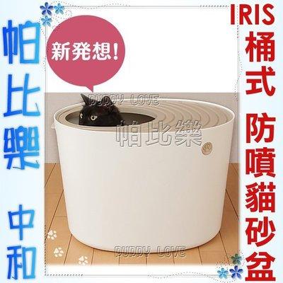 ◇帕比乐◇日本IRIS新桶式猫砂盆PUNT-530,终极版解决砂乱喷问题,猫爱拨砂也不怕~落砂盆功能