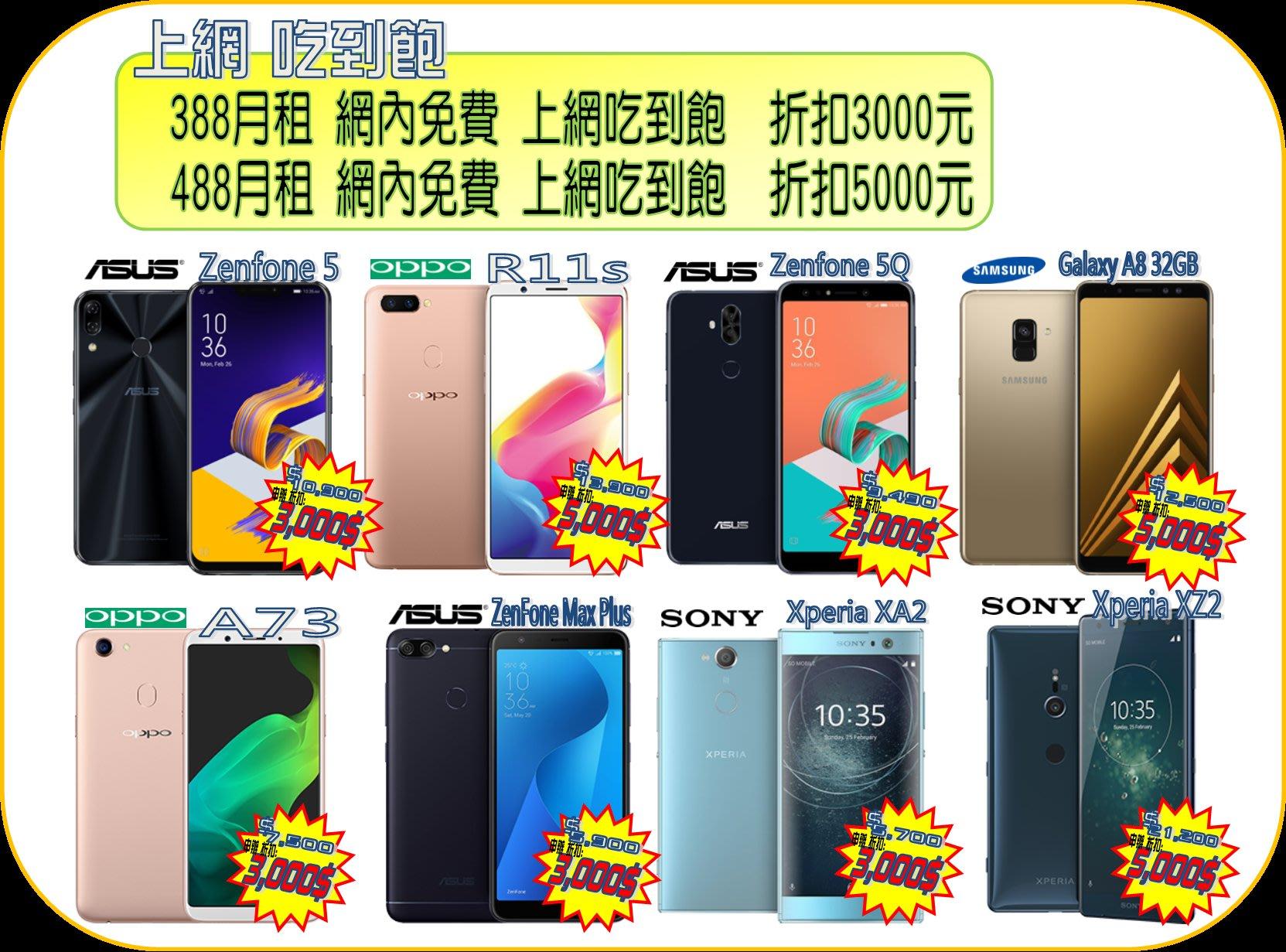 【台中nova益順電通】吃到飽 不降388,488月租 手機折扣5000元 R11s Zenfone 5 XZ2 s9