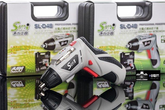蘆洲(哈電屋)新款 4.8V 電動起子 充電式 電動 螺絲 起子 工具組 電動工具 46配件超值組(附箱子)保固三個月