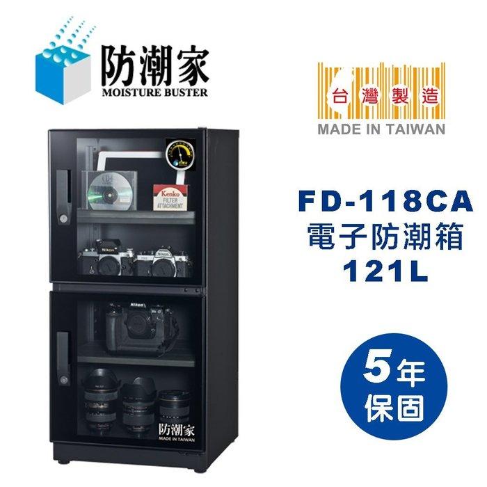 【防潮家】FD-118CA 相機防潮箱 電子防潮箱121公升 五年保固 台灣製造(上下可調層板+拖拉式活動層板)