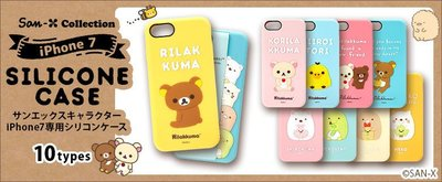 尼德斯Nydus 日本正版San-X 拉拉熊 懶懶熊 牛奶妹 角落生物 矽膠軟殼 手機殼 4.7吋 iPhone7