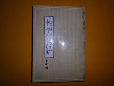 憶難忘書室☆民國70年出版怡情軒詩話共1本