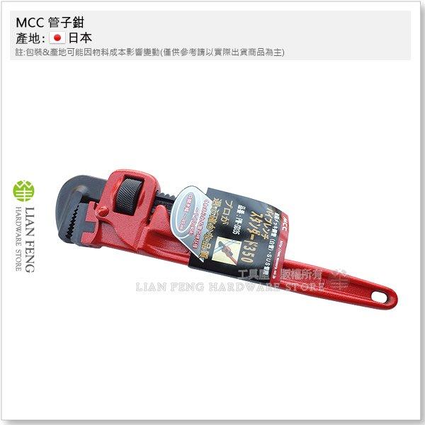 """【工具屋】MCC 14"""" 350mm 管子鉗 PW-SD35 最大開口管徑49mm 配管工具 亞管 日本製"""