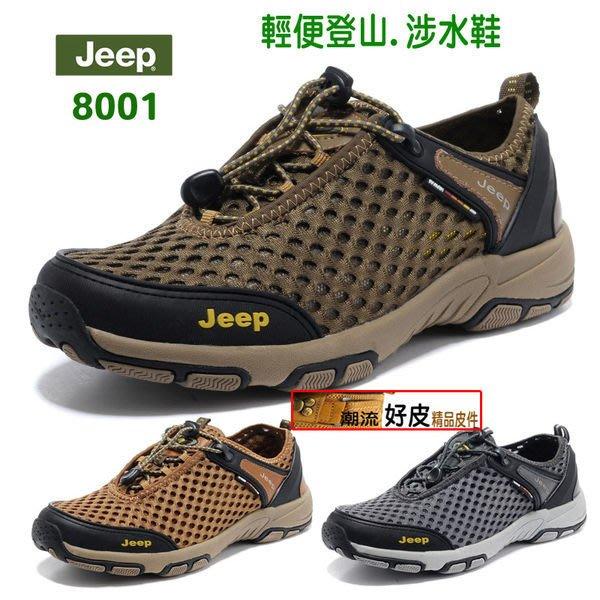 潮流好皮-正皮吉普Jeep8001溯溪健行輕便登山鞋專利纖維網布透氣不怕水旅遊慢跑健行必備