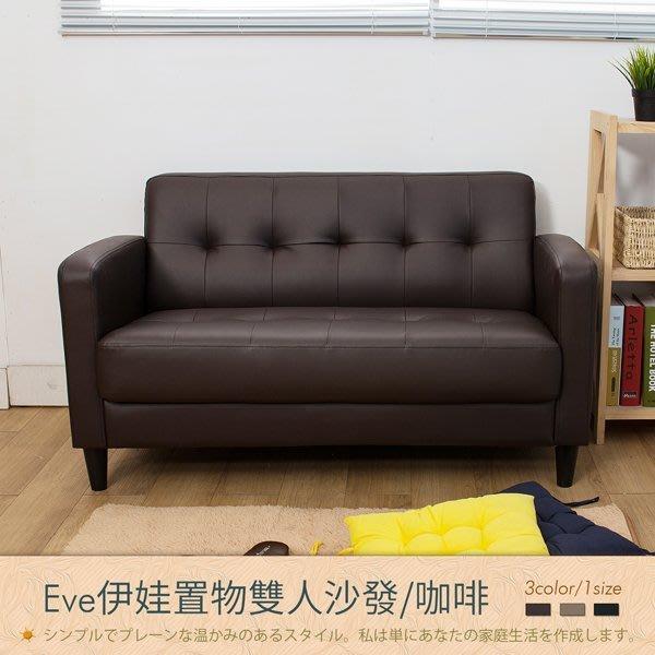 沙發 雙人沙發 【均一價3688】Eve伊娃置物雙人皮沙發/咖啡 2442-802【多瓦娜】