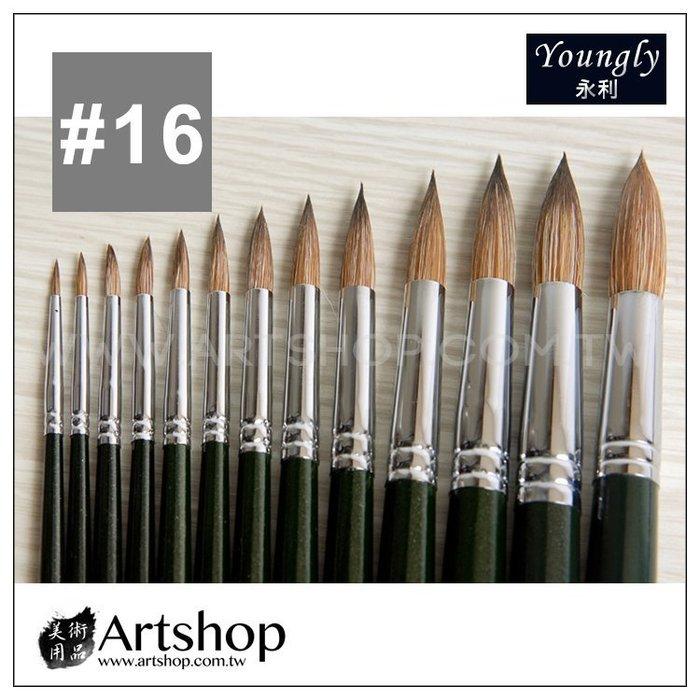 【Artshop美術用品】永利 Y106 狸毛水彩筆(圓) #16