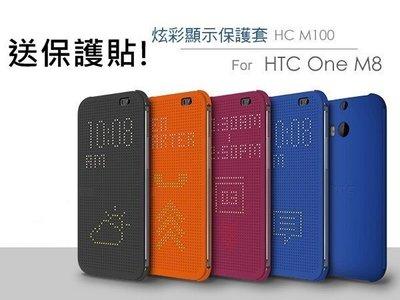 現貨! 送保護貼 HTC ONE M8 E8 Dot View 炫彩螢幕 點陣式 顯示 保護殼 HTC ONE2 HTC HC M100 參考 皮套