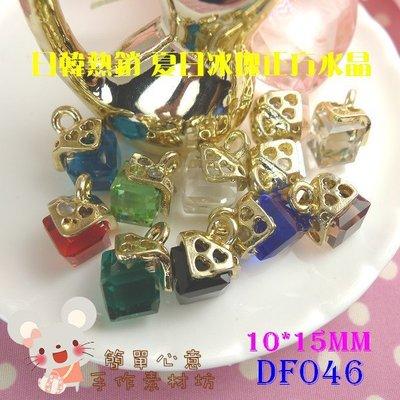 DF046【每個14元】10*15MM...