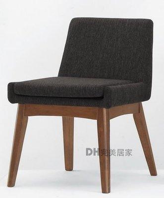 【DH】貨號G449-1《馬康》布胡桃餐椅/休閒椅/單人椅˙質感一流˙簡約設計˙主要地區免運