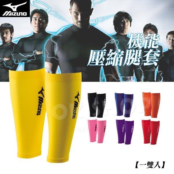 (OK棒)MIZUNO 美津濃 日本製護小腿套 護腿套 慢跑 鐵人 路跑 自行車  壓縮套 正品一雙入