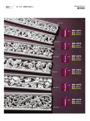 [紅蘋果傢俱]WP-1871 鏤空線板 藝術線板 彩繪線板 家具建材 裝潢材料 (五萬9.5折 十萬9折)