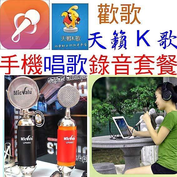 手機唱歌錄音要買就買中振膜 手機K歌線+電容式麥克風UP990+nb35支架歡歌天籟K歌 送166種音效軟體屁顛蟲