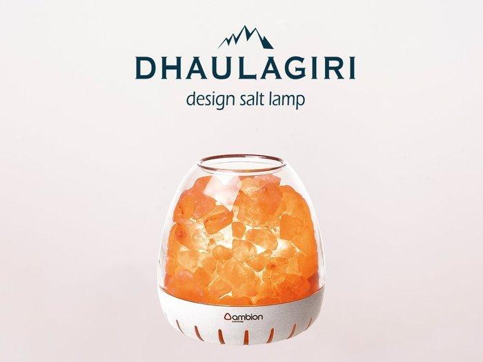 |愛媽媽全館8折|ambion lighting 塩光 DHAULAGIRI喜馬拉雅玫瑰鹽晶燈-雅緻白 現貨
