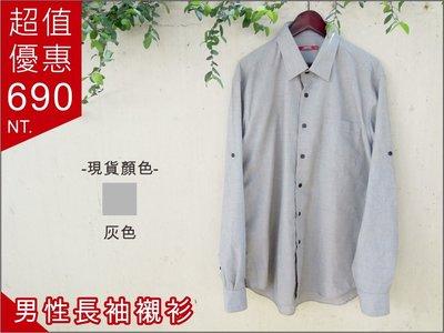 灰色男性長袖襯衫☆商務襯衫B1