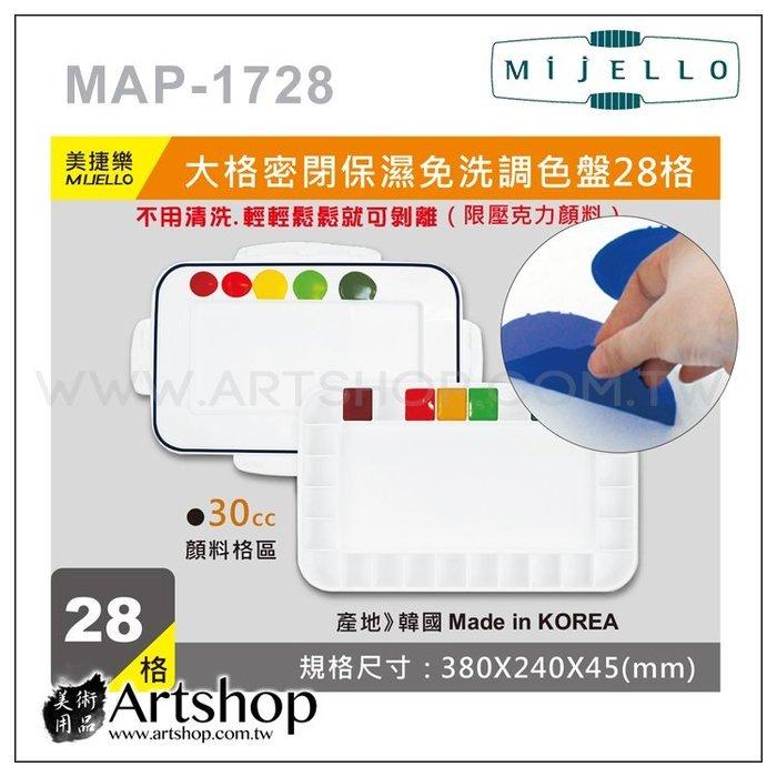 【Artshop美術用品】韓國 MIJELLO 美捷樂 MAP-1728 大格密閉保濕免洗調色盤 (28格)