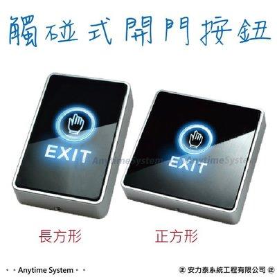 安力泰系統~ 門禁 觸碰式 開門按鈕 LED指示燈 (兩種款式長方形/正方形)