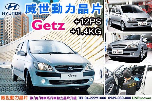 【威世汽車動力晶片】現代 hyundai  GETZ
