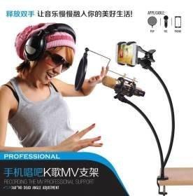 【開心驛站】DJ專用麥克風+手機支架 行動麥克風/手機麥克風/KTV/歡唱/旅遊/擴音器