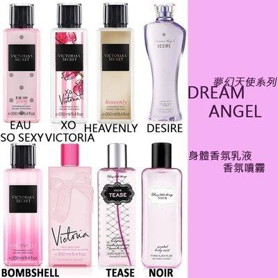枫逸小舖~Victoria''s Secret 维多利亚的秘密Dream Angels 梦幻天使香水喷雾系列~