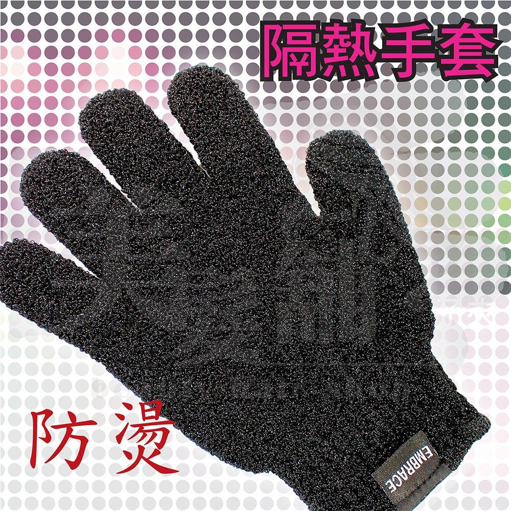 【美髮舖】 隔熱手套 抗熱手套 一雙入 電棒 離子夾 專用隔熱手套 設計師 助理