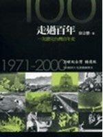 【赤兔馬書房】走過百年-20世紀台灣精選版1900-1970---徐宗懋