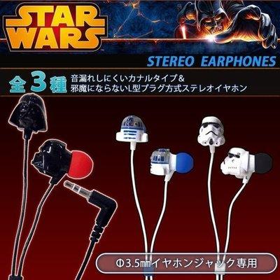 尼德斯Nydus~* 日本正版 星際大戰 Star Wars 達斯維達 R2-D2 耳機 iPhone5 note2 H