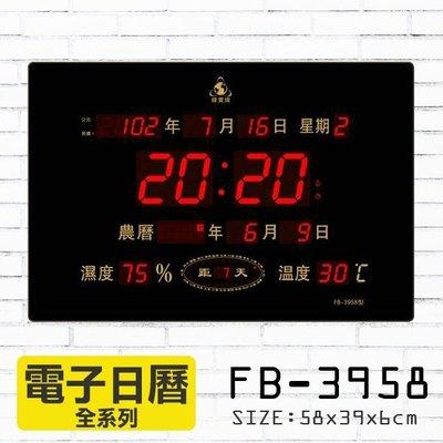【含稅免運】鋒寶 Flash Bow LED 電子日曆 萬年曆 電子鐘 時鐘  FB-3958 橫式