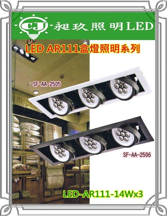 【昶玖照明LED】盒燈系列 商業 走道 服飾店 店面 工作室 AR111 14W 三燈 SF-AA-2505.06