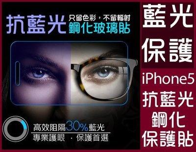 9H抗藍光鋼化玻璃保護貼 iPhone...