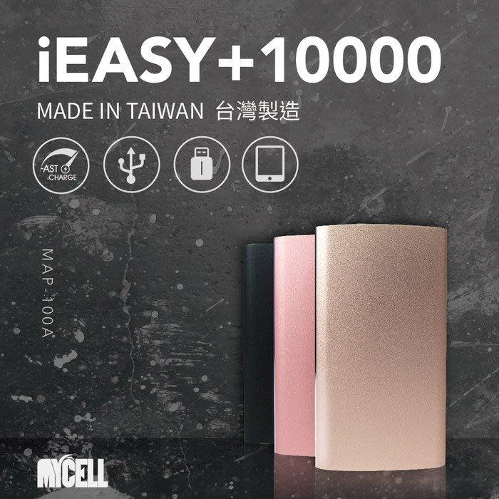 [MYCELL] iEASY10000+ 雙輸出輕薄鋁合金 行動電源
