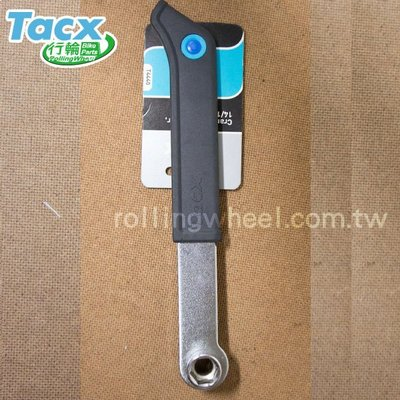 【行輪】Tacx  曲柄拆卸工具 14/15mm  自行車/腳踏車 parktool