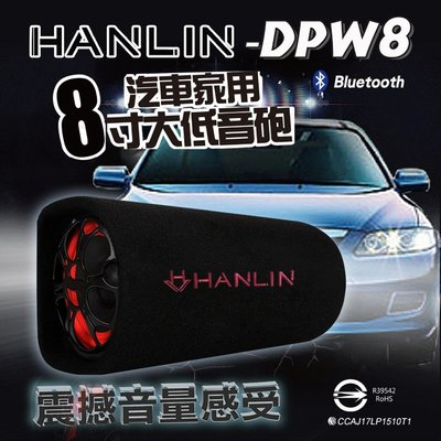 藍芽版 8寸大低音砲  隧道式汽車/家...