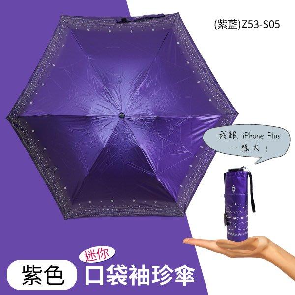 【雨傘之王】[紫藍]手開袖珍傘 6K手開摺疊傘 Z53-S05 雨傘 抗UV 輕量 折傘 收納傘 防紫外線