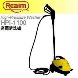 【呆呆福利社】(福利品 展示品) 萊姆HPI-1100 高壓清洗機 一年保固 1600W 洗車機 過年打掃 汽車美容