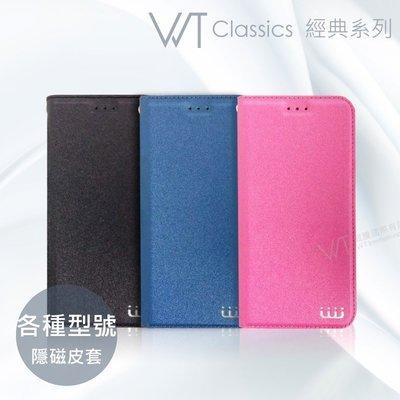 【WT 威騰國際】WT Samsung Galaxy J7 Plus  隱藏磁扣 側翻皮套 立架皮套 保護殼 皮套