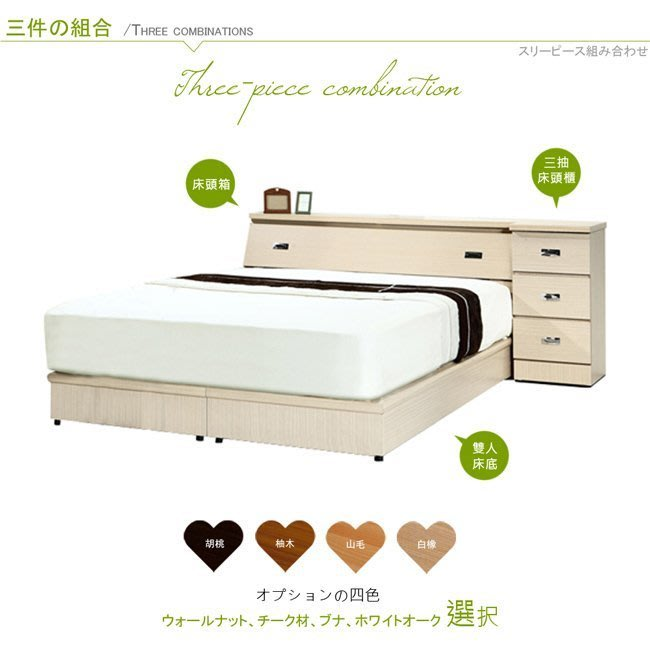 HOME MALL~房東最愛雙人床頭箱+3分床底+床頭櫃 (三件式房間組) 白橡-2999元(雙北市免運費)山毛+100